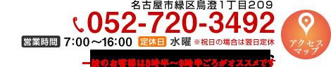 名古屋市緑区鳥澄1丁目209 TEL:052-720-3492
